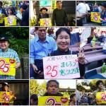 【報告】10.28生活保護アクション in 日比谷「25条大集会」