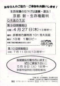 京都 新・生存権裁判 第9回期日 @ 京都地方裁判所101号大法廷 | 京都市 | 京都府 | 日本