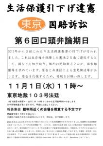 生活保護引下げ違憲東京国賠訴訟・第6回口頭弁論期日 @ 東京地方裁判所103号法廷 | 千代田区 | 東京都 | 日本