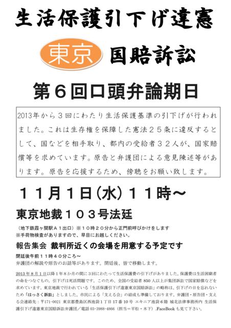 生活保護引下げ違憲東京国賠訴訟・第6回口頭弁論期日