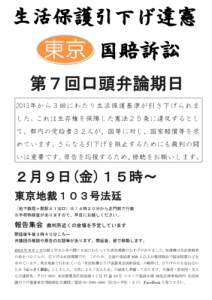 生活保護基準引下げ違憲東京国賠訴訟・第7回期日