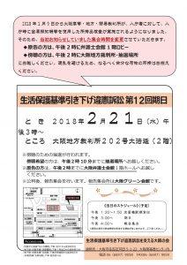 生活保護基準引き下げ違憲訴訟・大阪「第12回期日」案内