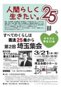 すべてのくらしは憲法25条から 第2回埼玉集会 @ 埼玉会館小ホール | さいたま市 | 埼玉県 | 日本