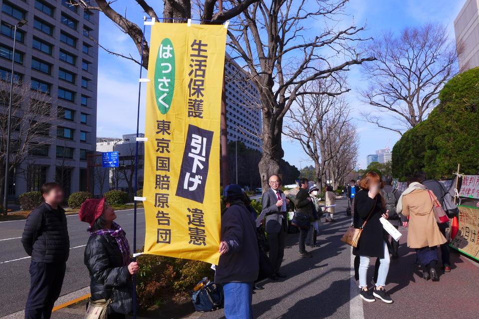 生活保護引下げ違憲東京国賠訴訟(はっさく訴訟)第11回口頭弁論期日
