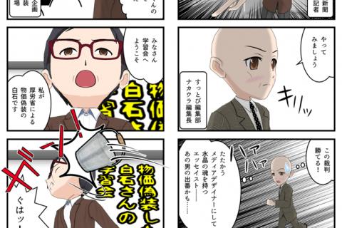 【特集】厚労省による物価偽装問題Q&A