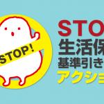 小田原市福祉事務所職員の生活保護利用者への威嚇事件についての所感