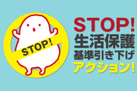 《STOP! 生活保護基準引き下げ》アクション・公式HPをリニューアルしました