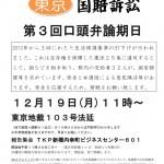 生活保護引下げ違憲東京国賠訴訟第3回期日